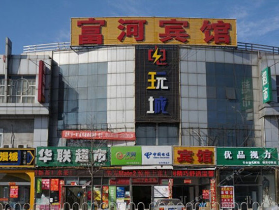 富河宾馆(物资学院地铁站店)