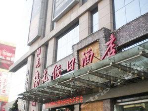 咸陽陽光假日酒店