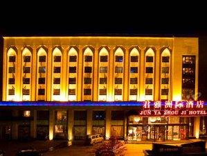衡陽君雅洲際酒店