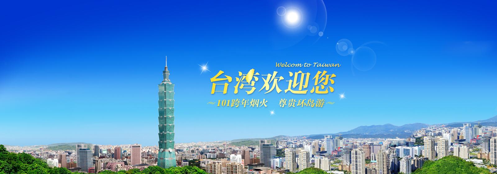 台湾欢迎您