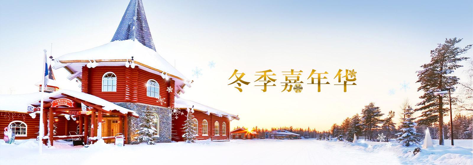 冬季嘉年华