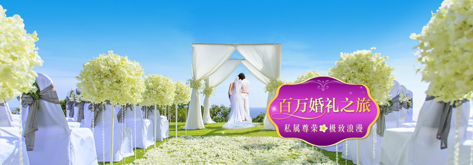 百万婚礼之旅 私属尊荣 极致浪漫