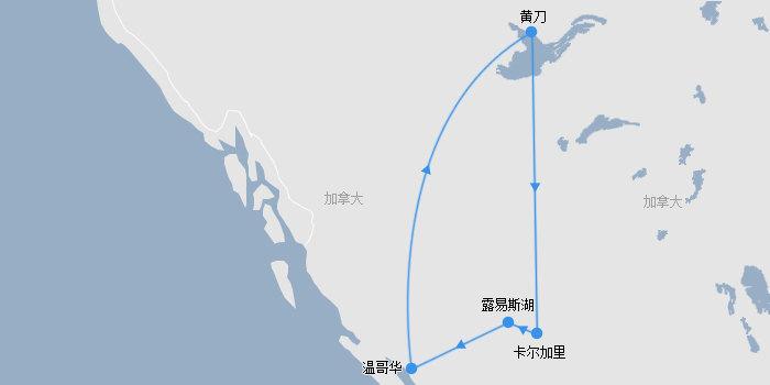 【冰雪奇缘】加拿大西海岸经典极光12天10晚·温哥华 黄刀 卡尔加里