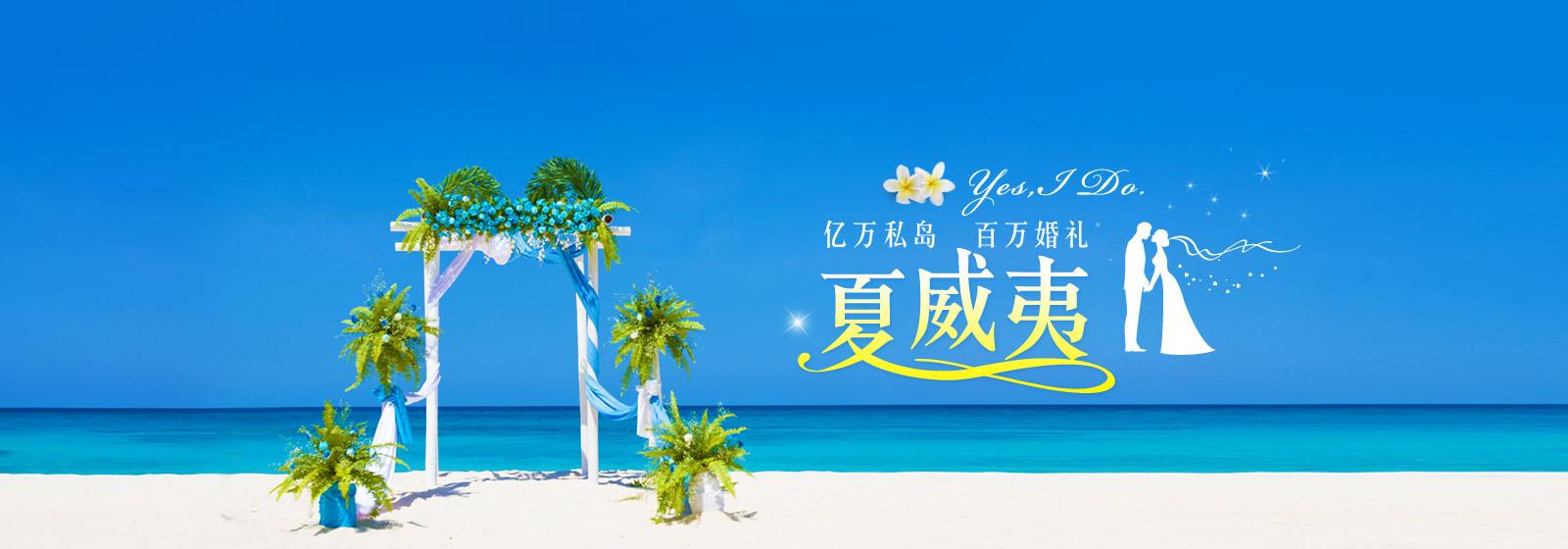 夏威夷_亿万私岛百万新娘