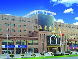 張北海燕城大酒店