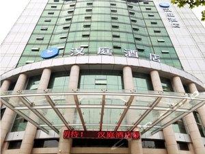 漢庭酒店(新余仙來大道店)