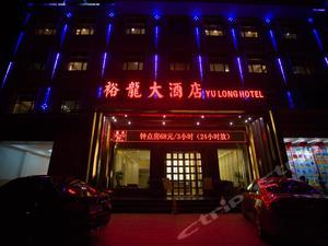 黃梅裕龍大酒店