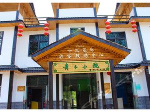 開陽青禾小院帳篷酒店
