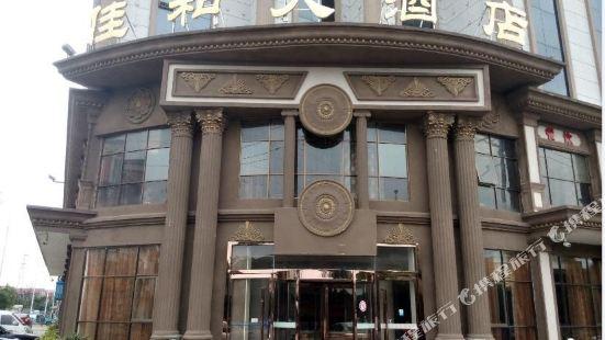 岳陽佳和大酒店