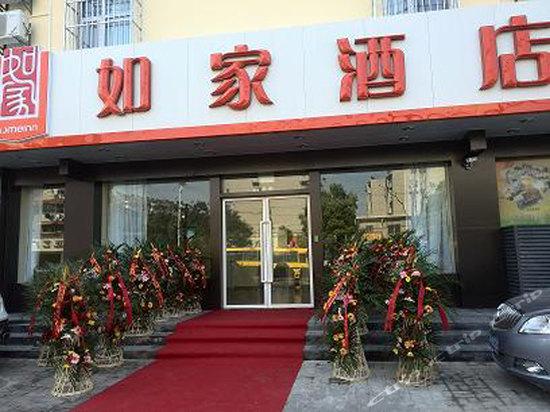 Home Inn Hotel Nanjing Maigaoqiao Subway Station Nanjing China