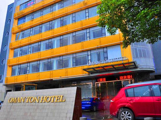 欧曼顿酒店