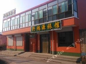 太谷興鴻源旅館