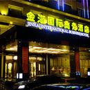 襄垣金海國際商務酒店