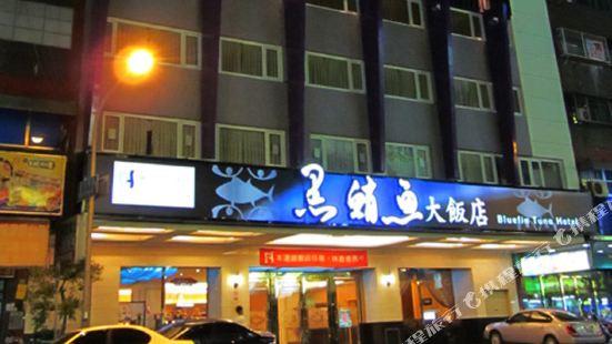 Blue Fin Tuna Hotel