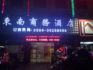 南安東南商務酒店