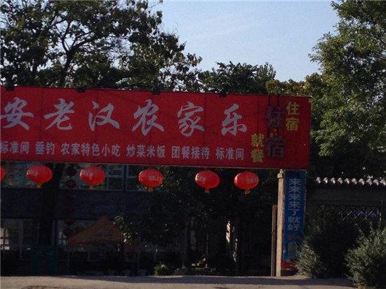 安老汉农家乐(西安秦岭野生动物园店)