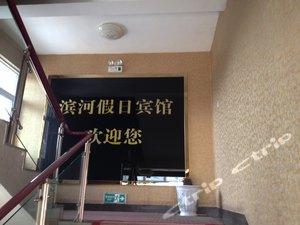 和縣濱河假日賓館