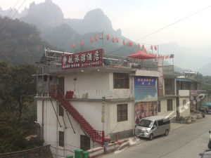 萬仙山靜航旅游酒店