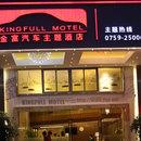 湛江金富汽車主題酒店