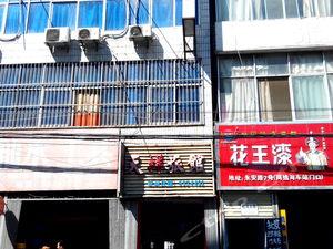 鎮安天祥旅館