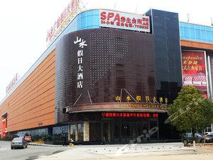 新余山水廣城假日大酒店