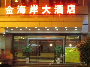 廉江金海岸大酒店