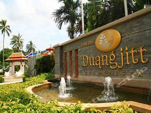 Duangjitt Resort & Spa Phuket (普吉島心愛SPA度假村)