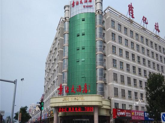 隆化景怡大酒店