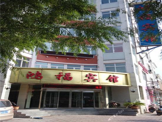 外观-隆化鸿福宾馆 外观-携程酒店预订