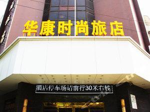 潛江華康時尚旅店