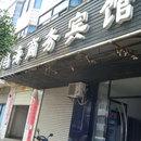 瑞昌昌海商務賓館