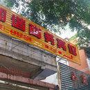 華鎣和諧商務賓館