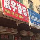 伊川宸宇旅館