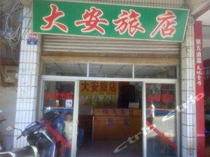 云浮大安旅店