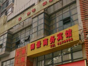 華鎣御景商務賓館
