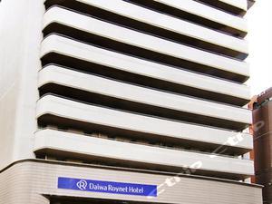 Daiwa Roynet Hotel Yotsubashi Osaka (大阪四橋大和魯內酒店)