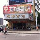 吳川瑞湖賓館