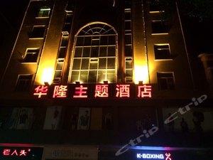 平潭華隆主題酒店