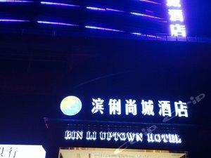 宜賓濱俐尚城酒店