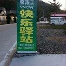 白云山快樂驛站