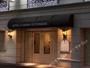 Hotel La Aroma Dotonbori Osaka (大阪道頓堀香氣情侶酒店)