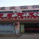 清河晨盛旅館