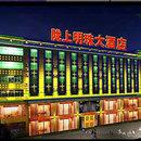 慶陽隴上明珠大酒店