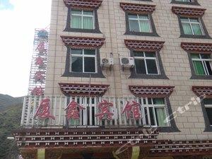丹巴廈鑫賓館