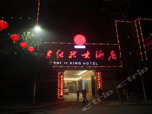 咸豐世紀興大酒店