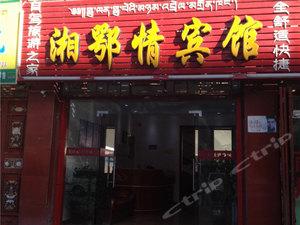 巴塘湘鄂情賓館