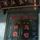 商南錦江賓館