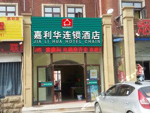 嘉利华连锁酒店(三河燕郊火车站店)