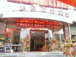 志丹鴻景商務賓館