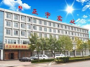 唐山海港正宇商務酒店
